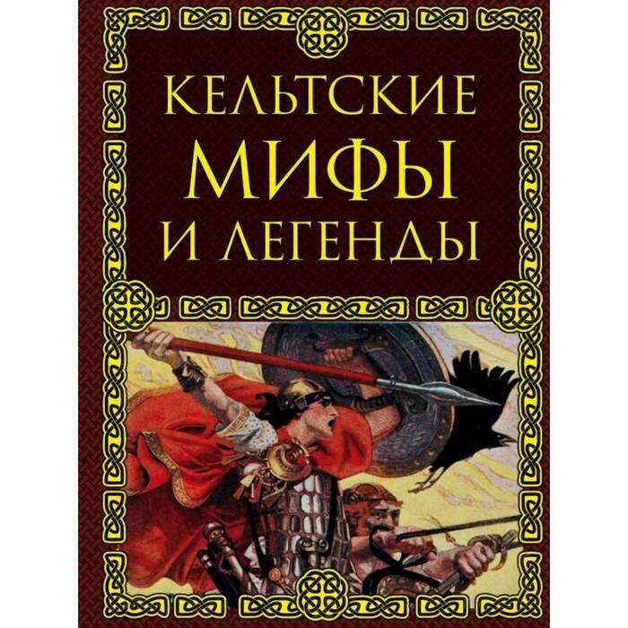 Кельтские мифы и легенды. Крючкова О. Е.