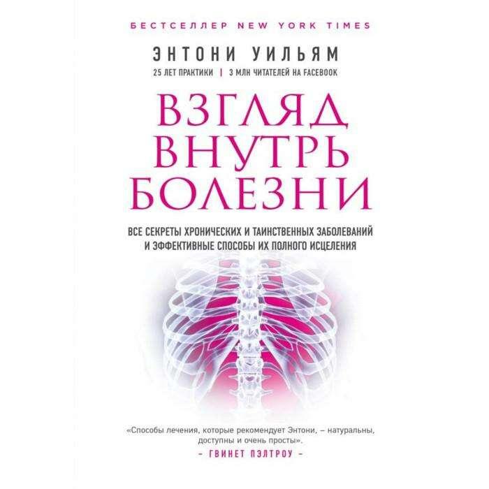 Взгляд внутрь болезни. Все секреты хронических и таинственных заболеваний. 2 изд. Уильям Э.