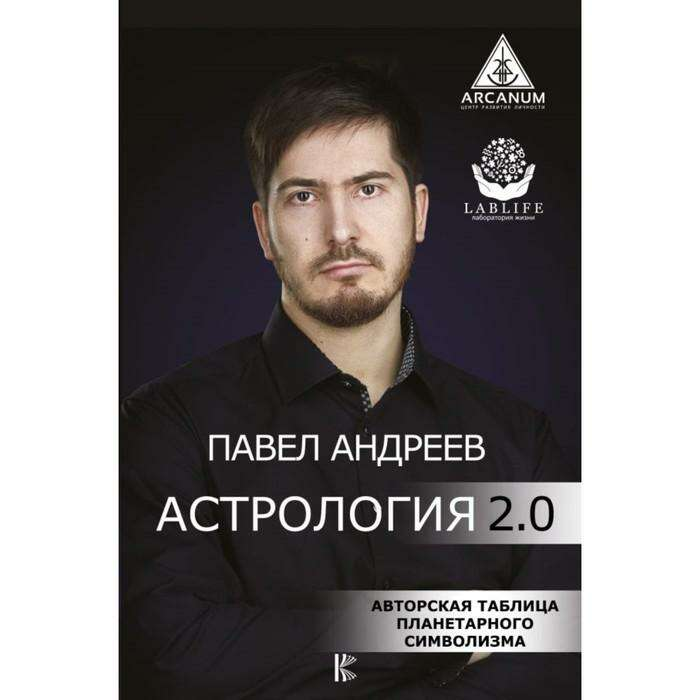 Астрология 2.0. Андреев П.