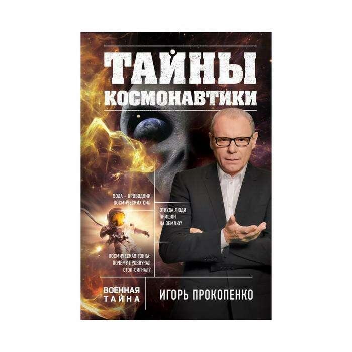 Тайны космонавтики. Прокопенко И.С.