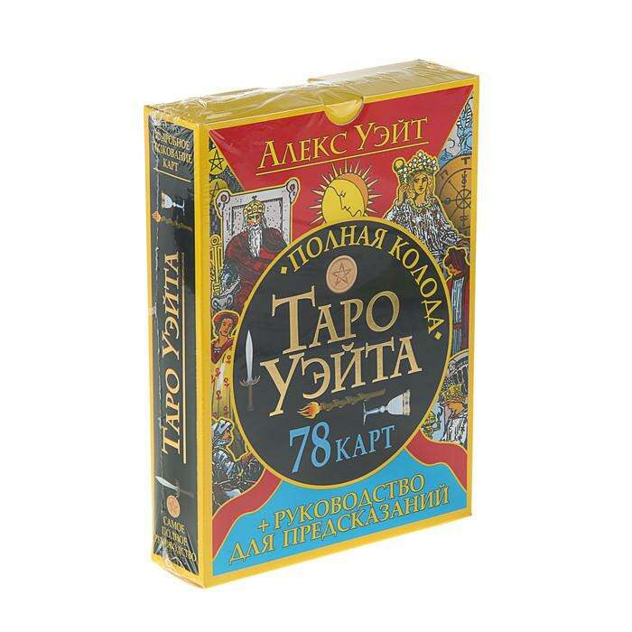 Полная колода Таро Уэйта. 78 карт и руководство для предсказаний. Уэйт А.
