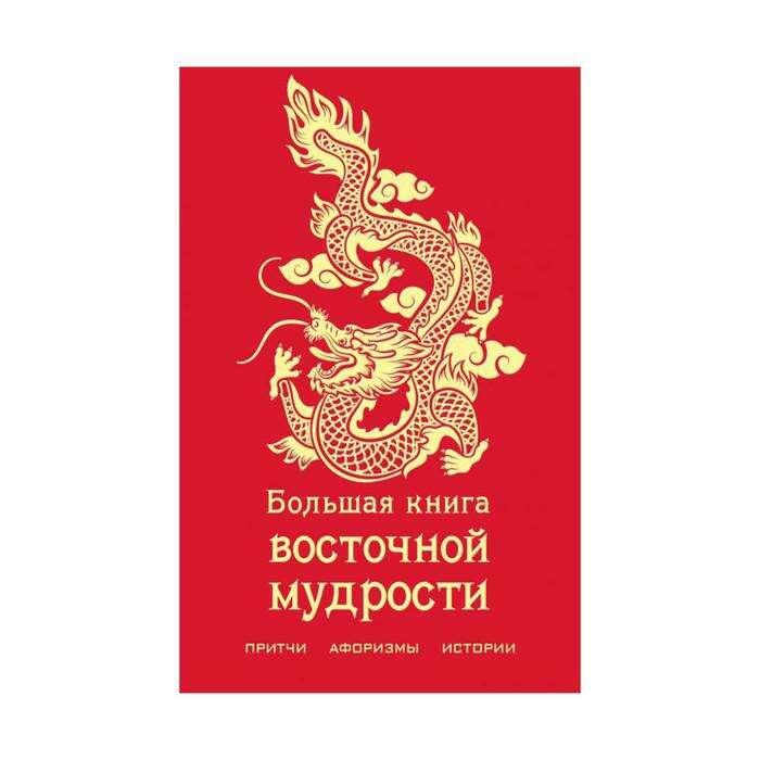 Большая книга восточной мудрости (с драконом). Конфуций, Евтихов О.В.