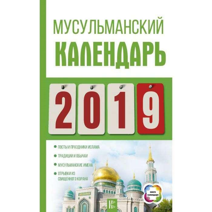 Мусульманский календарь на 2019 год. Хорсанд-Мавроматис Д. Хорсанд-Мавроматис Д.
