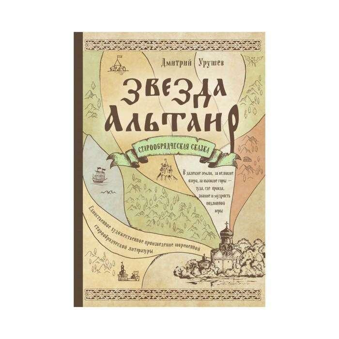 Звезда Альтаир. Старообрядческая сказка. Урушев Дмитрий