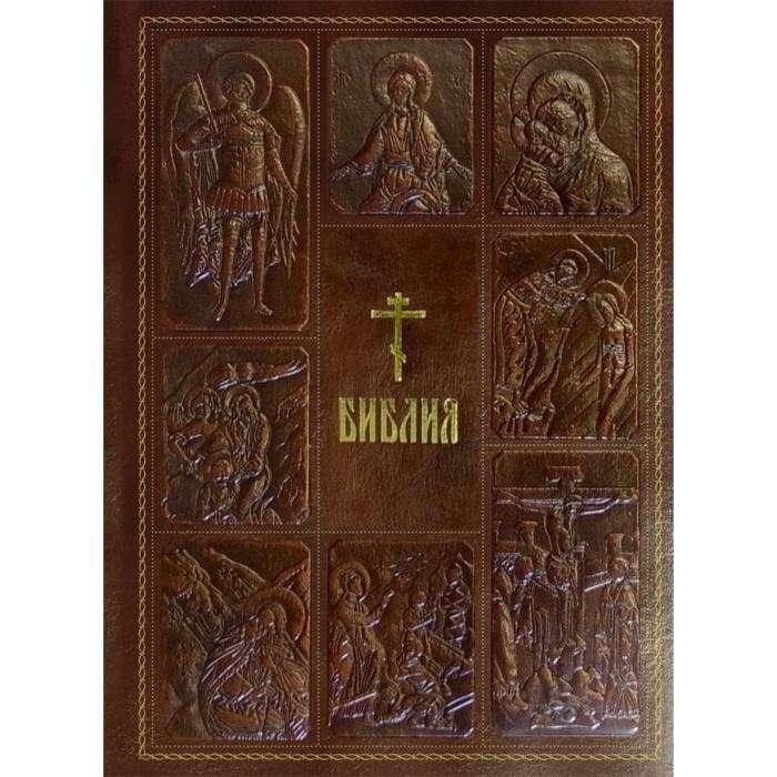 Библия. Книги Священного Писания Ветхого и Нового Завета. В кожаном переплёте