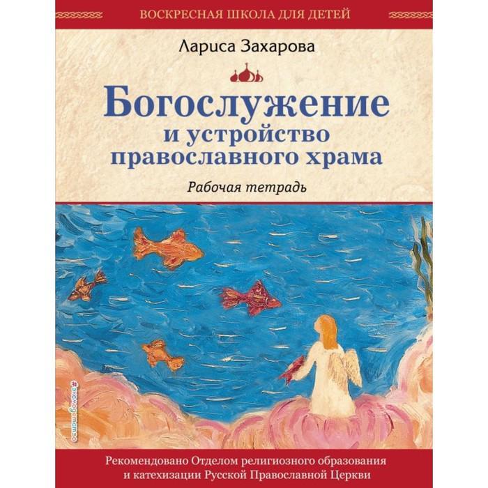Богослужение и устройство православного храма. Рабочая тетрадь. Захарова Л.А.