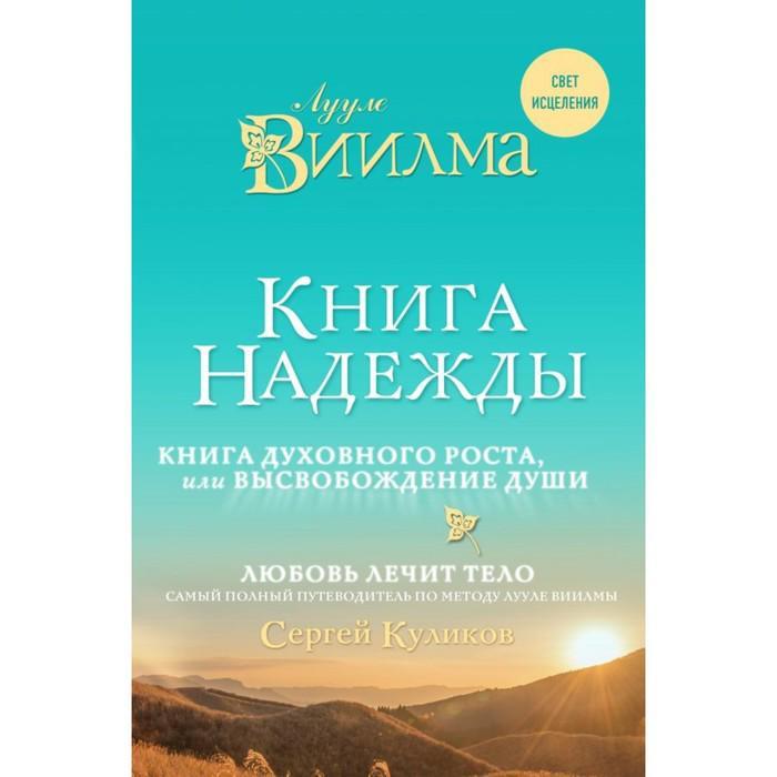 Книга надежды. Книга духовн роста, или Высвобождение души. Лууле Виилма. Любовь лечит тело