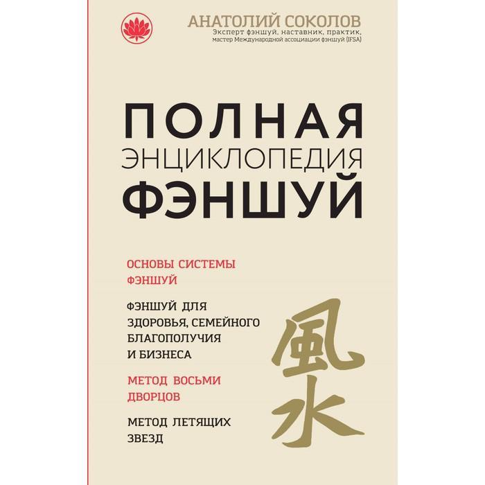Полная энциклопедия фэншуй. Анатолий Соколов