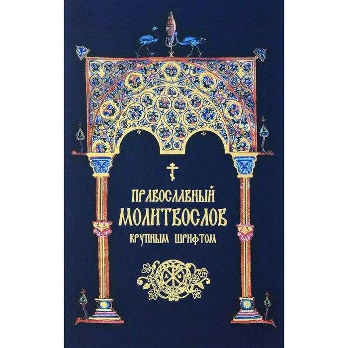 Православный Молитвослов крупным шрифтом крупным шрифтом