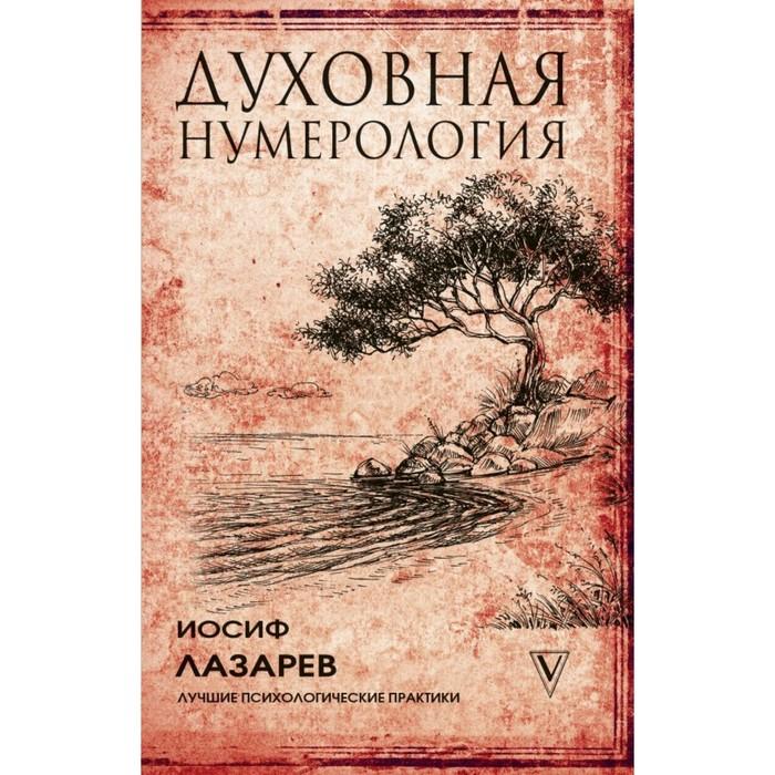 Духовная нумерология. Лазарев И.