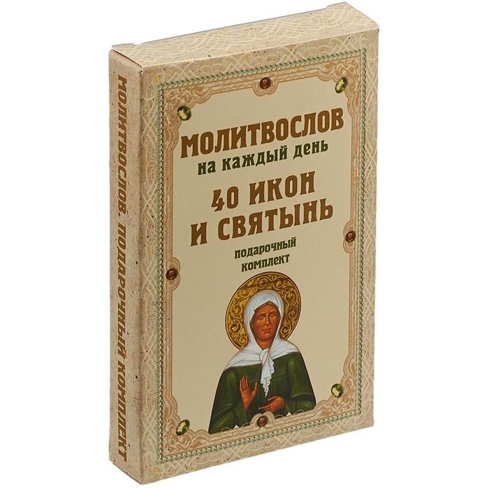 Молитвослов на каждый день. 40 икон и святынь (набор карточек)
