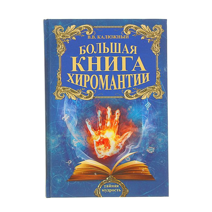 Большая книга хиромантии. Калюжный В. В.