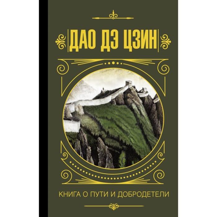 Дао дэ Цзин. Книга о пути и добродетели. Ян Г. Х.