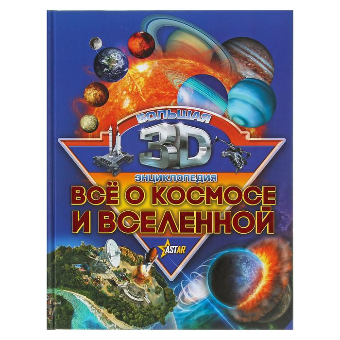 Большая 3D энциклопедия «Все о космосе и вселенной»