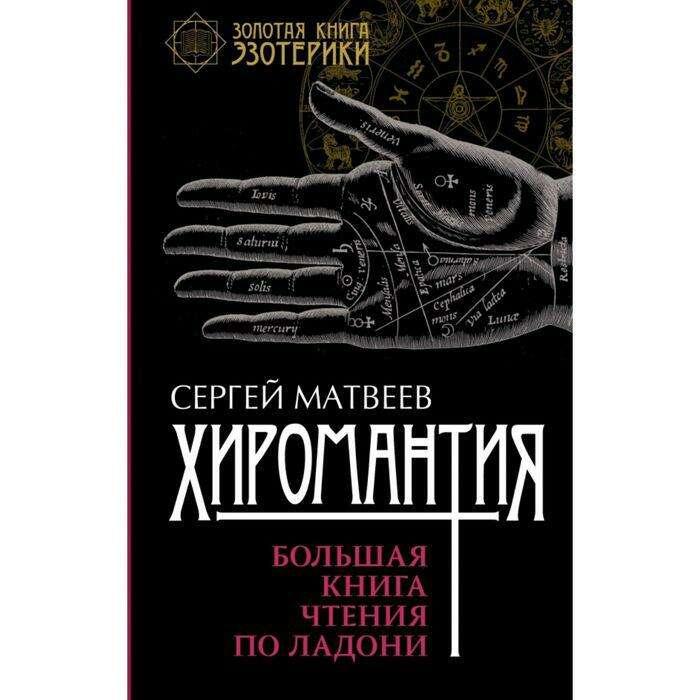 Хиромантия. Большая книга чтения по ладони. Матвеев С. А.
