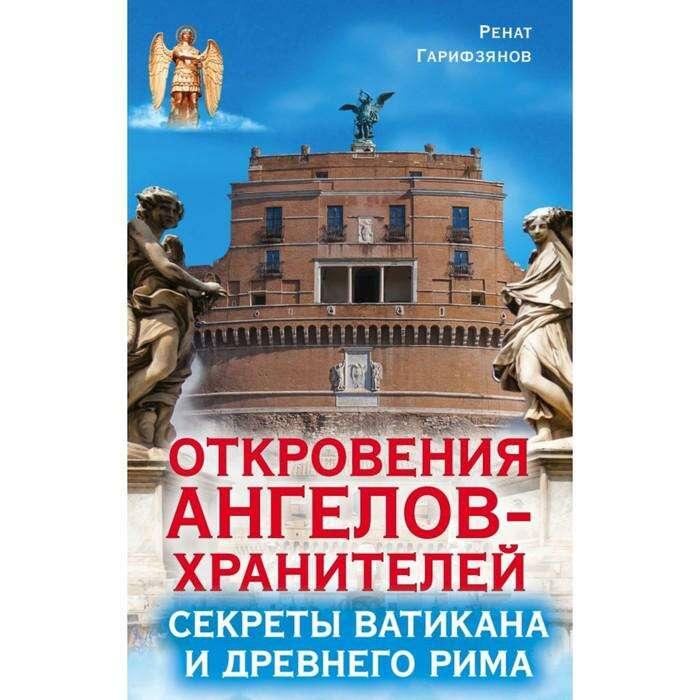 Откровения анг.-хр.. Откровения ангелов-хранителей. Секреты Ватикана и Древнего Рима