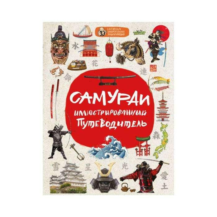 Самураи: иллюстрированный путеводитель. Гордиенко А. Н. иллюстрированный путеводитель