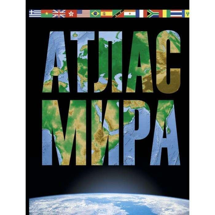 Атлас мира.  Максимально подробная информация.