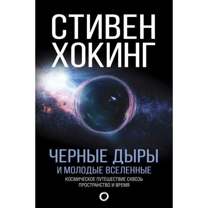 Чёрные дыры и молодые вселенные. Хокинг С. Стивен Хокинг (Мир).