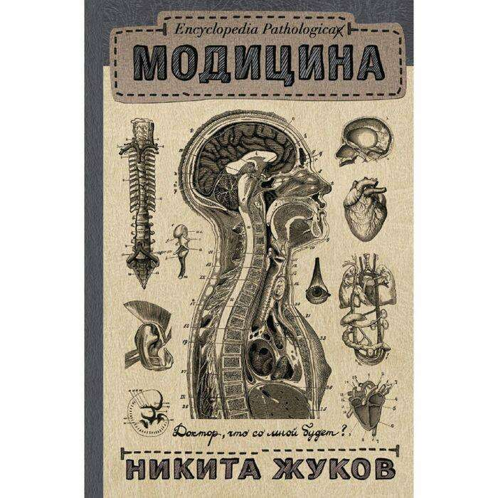 Encyclopedia Pathologica: Модицина. Жуков Н. Э. Модицина