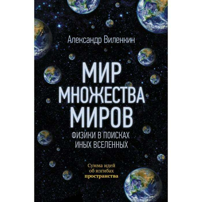 Мир множества миров. Физики в поисках иных вселенных. Виленкин А. Физики в поисках иных вселенных.