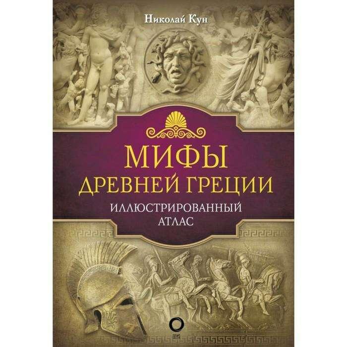 Мифы Древней Греции. Кун Н. А. Кун Н.А.