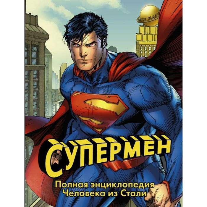 Супермен. Полная энциклопедия человека из стали. Уоллес Д. Полная энциклопедия человека из стали.