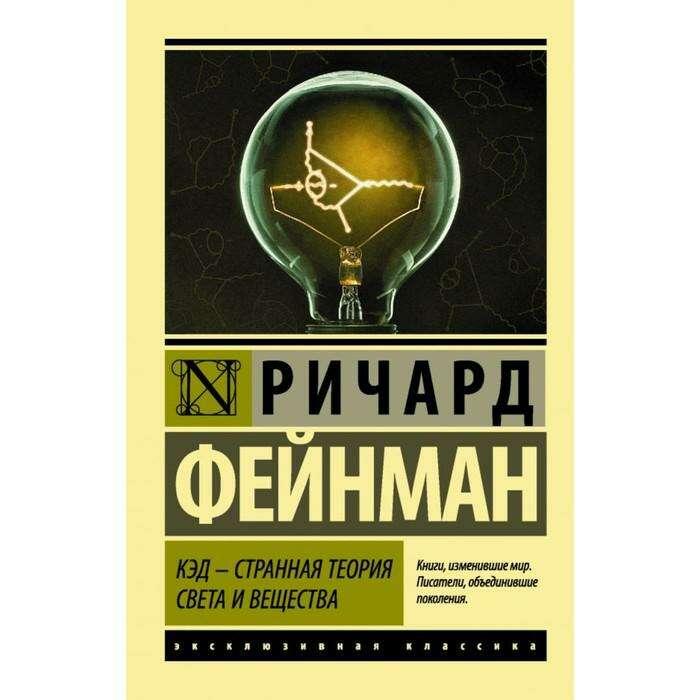 КЭД — странная теория света и вещества. Фейнман Р. теория света и вещества. Фейнман Р.