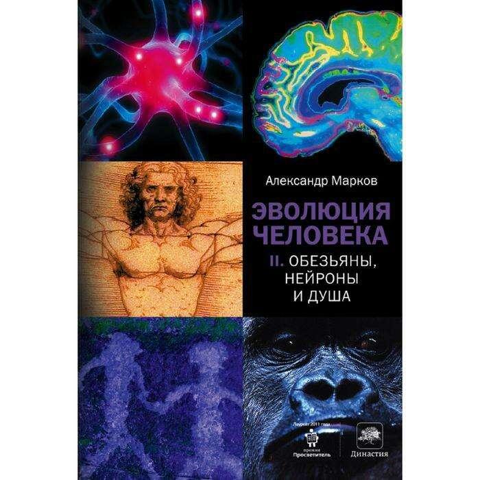 Эволюция человека. [В 2 кн.] Кн. 2. Обезьяны, нейроны и душа. Марков А. В. Обезьяны, нейроны и душа