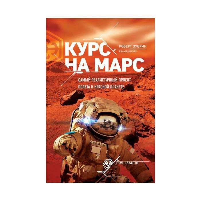 Курс на Марс. Самый реалистичный проект полета к Красной планете. Вагнер Р., Зубрин Р. Самый реалистичный проект полета к Красной планете