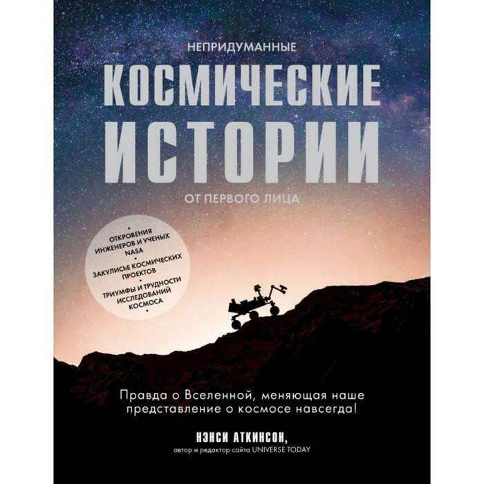 Непридуманные космические истории: закулисье космических проектов. Аткинсон Н. Аткинсон Н.