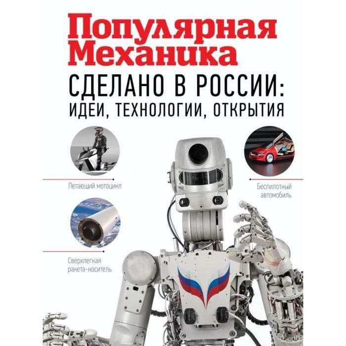 Популярная механика. Сделано в России: идеи, технологии, открытия. Фишман Р. Сделано в России: идеи, технологии, открытия