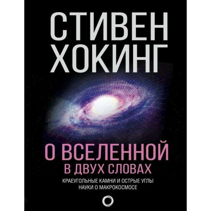 О Вселенной в двух словах. Хокинг С. Хокинг С.