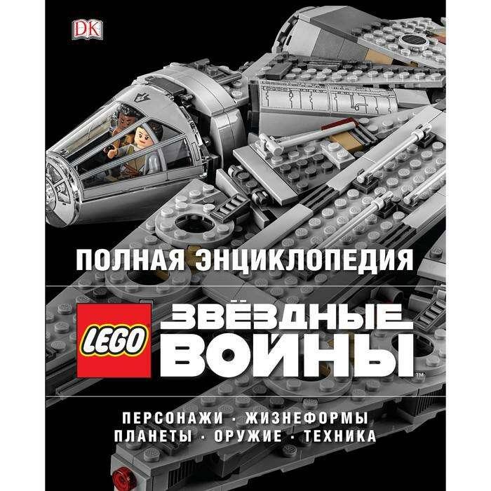 Полная энциклопедия LEGO STAR WARS. Мэллоу К., Бикрафт Э. LEGO. STAR WARS.