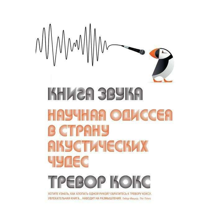 Научный интерес. Книга звука. Научная одиссея в страну акустических чудес. Кокс Т.