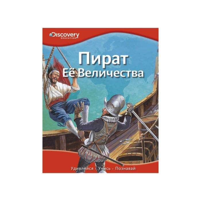 Discovery Education. Пират Её Величества