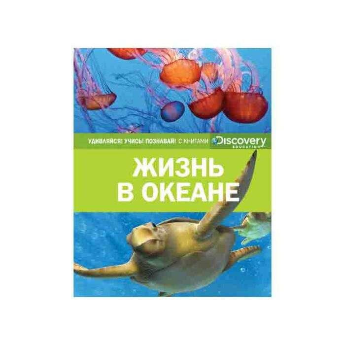 Удивляйся! Учись! Познавай! Жизнь в океане (нов.оф.)