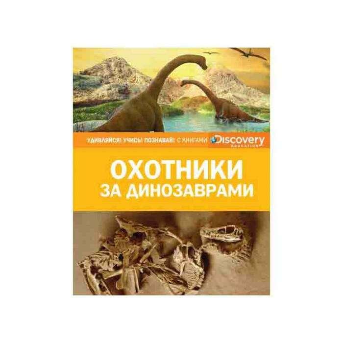 Discovery Education. Охотники за динозаврами (нов.оф.)