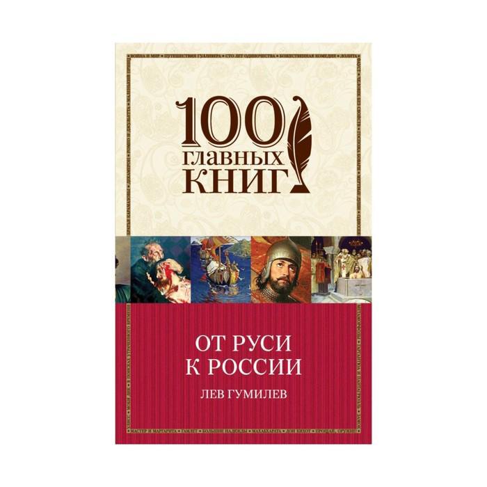 М100ГК. От Руси к России. Гумилев Л.Н.