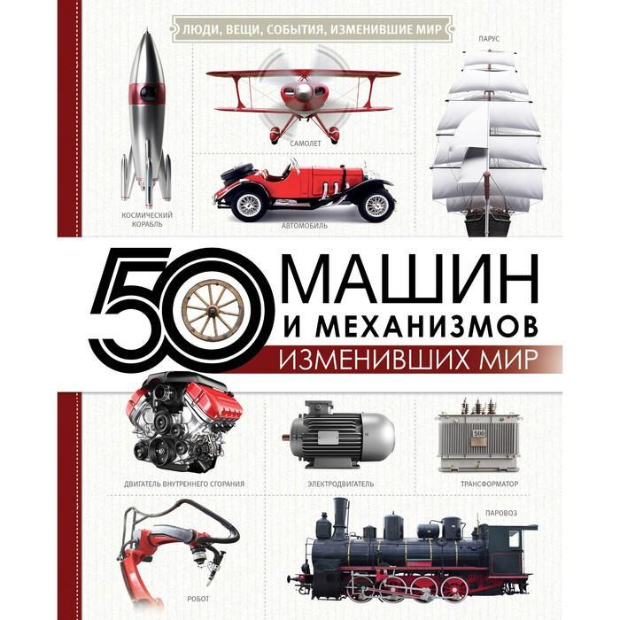50 машин и механизмов, изменивших мир. Леоник О. Я.