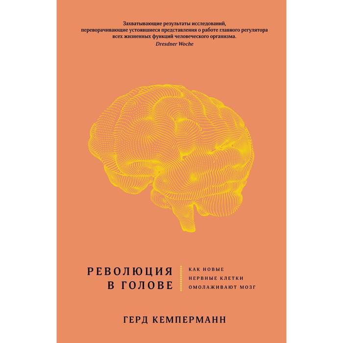 Революция в голове. Как новые нервные клетки омолаживают мозг. Кемперманн Г.