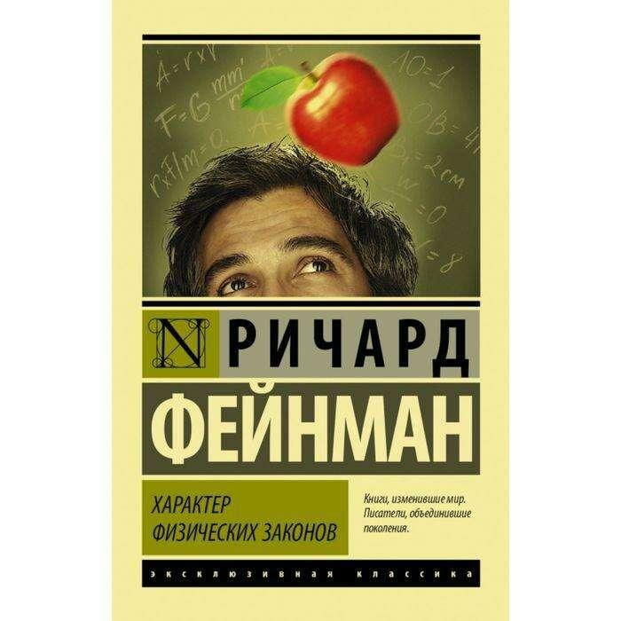 Характер физических законов. Фейнман Р. физических законов