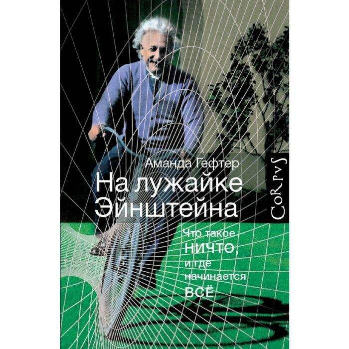 На лужайке Эйнштейна. Гефтер А. Эйнштейна