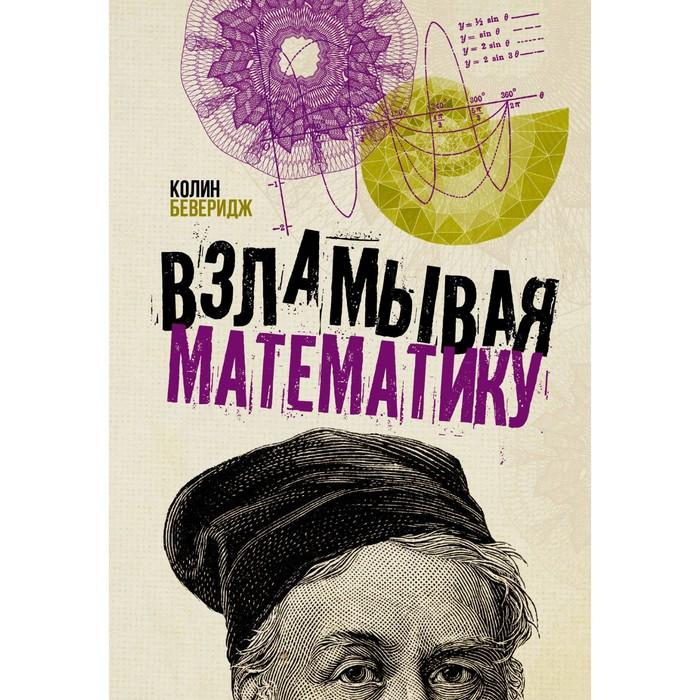 Взламывая математику. Беверидж К.