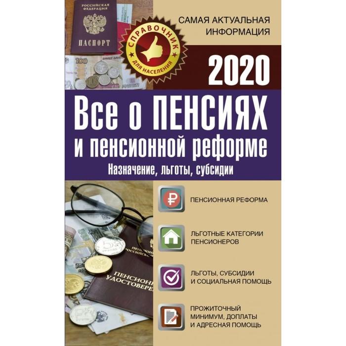 Всё о пенсиях и пенсионной реформе на 2020 год