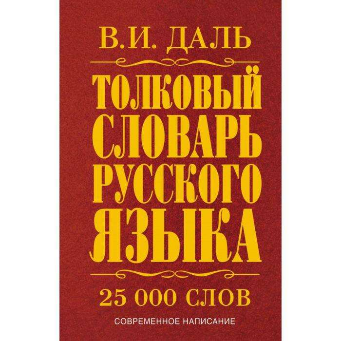 Толковый словарь русского языка. Даль В. И. русского языка