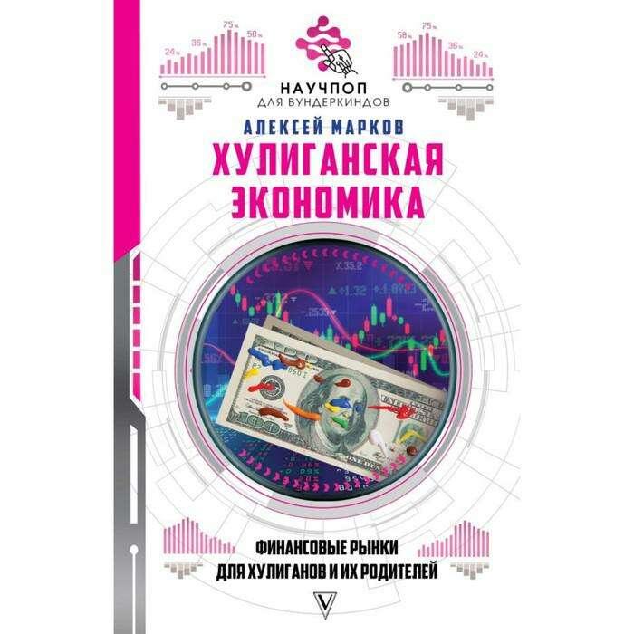 Хулиганская экономика: финансовые рынки для хулиганов и их родителей. Марков А. В. финансовые рынки для хулиганов и их родителей