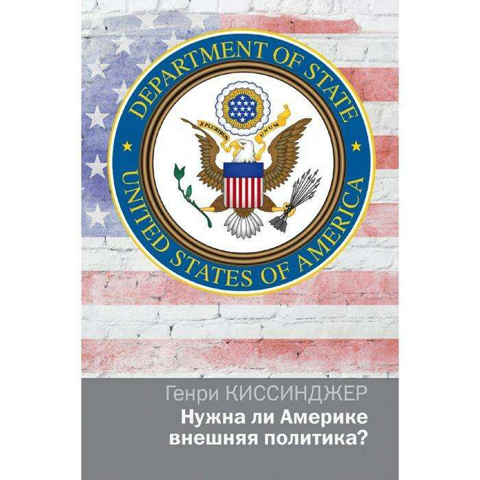Нужна ли Америке внешняя политика? Киссинджер Г. Америке внешняя политика?