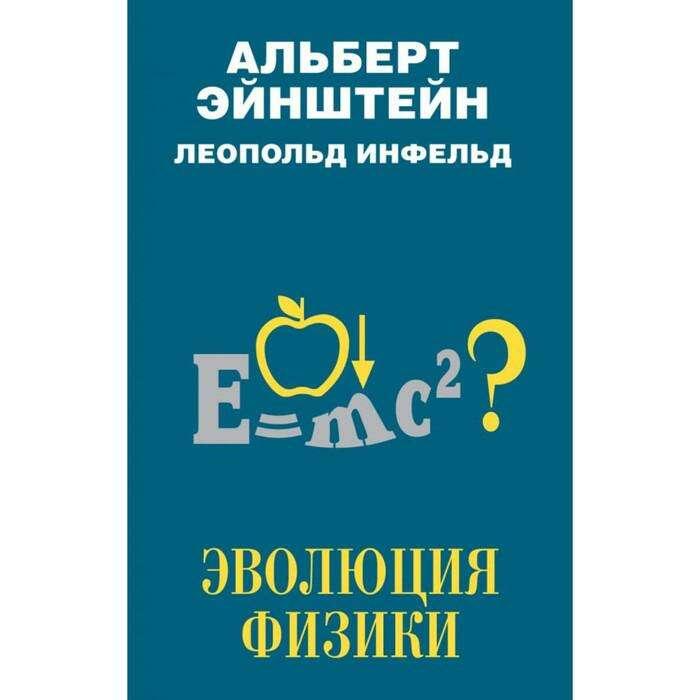 Эволюция физики. Эйнштейн А., Инфельд Л. физики