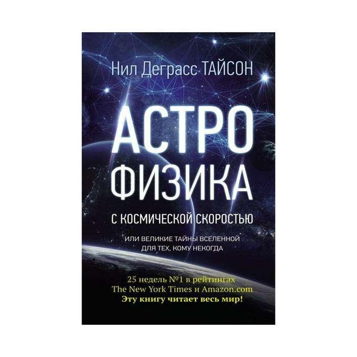 Астрофизика с космической скоростью, или Великие тайны Вселенной для для тех, кому некогда. Тайсон Н. Д. с космической скоростью, или Великие тайны Вселенной для для тех, кому некогда